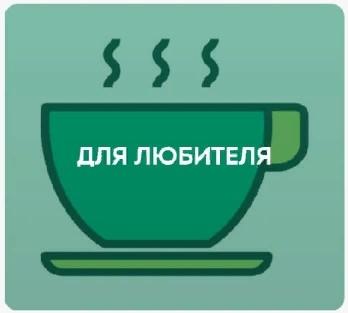 Чай для любителя