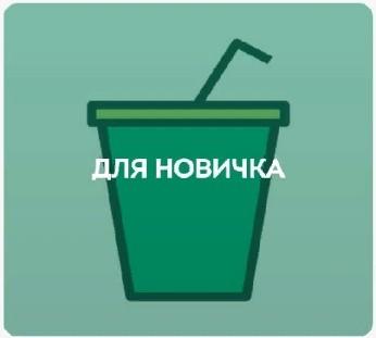 Чай для новичков